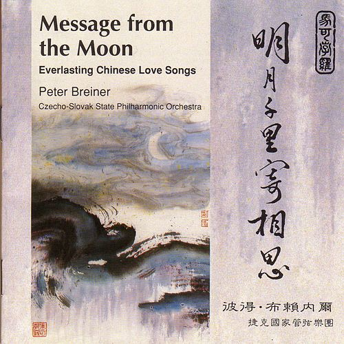 Message From The Moon: Everlasting Chinese Songs by Peter Breiner