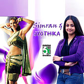 Simran and Jyothika by Various Artists