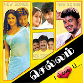 Chellam I Love U by Various Artists