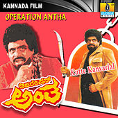 Operation Antha (Original Motion Picture Soundtrack) by Various Artists