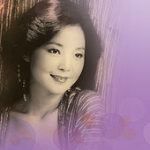 Jun Zhi Qian Yan Wan Yu - Yan Chang Hui 2 by Teresa Teng