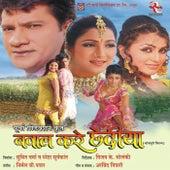 Bawal Kare Chhedia (Bhojpuri) by Various Artists