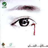 Song 4 Lebanon by Various Artists