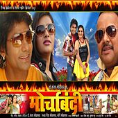 Morcha Bandi (Original Motion Picture Soundtrack) by Various Artists