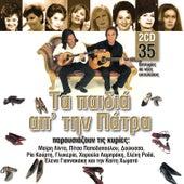 Parousiazoun Tis Megales Kiries - Present The Great Ladies by Ta Paidia Ap' Tin Patra (Τα Παιδιά Απ' Την Πάτρα)
