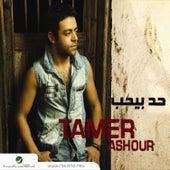 Had Behoub by Tamer Ashour