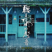 Rhythm of the Rain O.S.T. by Various Artists