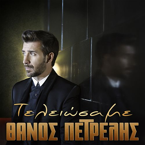 Teliosame by Thanos Petrelis (Θάνος Πετρέλης)