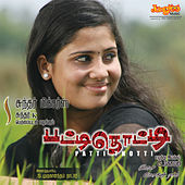 Patti Thotti (Original Motion Picture Soundtrack) by Various Artists