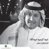 El Khataya Aashar by Abdul Majeed Abdullah