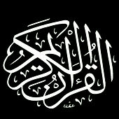 القران الكريم - جزء 12 - مجود by محمود خليل الحصري