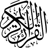القران الكريم - جزء 9 by محمود خليل الحصري