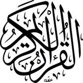 القران الكريم - جزء 7 by محمود خليل الحصري