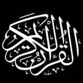 القران الكريم - جزء 4 - مجود by محمود خليل الحصري