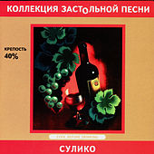 The Collection Of Drinking Songs. Suliko de Various Artists