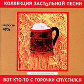 The Collection Of Drinking Songs. That Someone Is Descended From The Hills de Various Artists