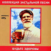 The Collection Of Drinking Songs. God Bless You de Various Artists