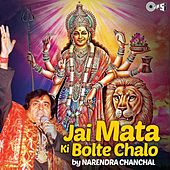 Jai Mata Ki Bolte Chalo by Various Artists