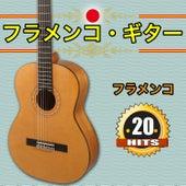 20 フラメンコ・ギター de Various Artists