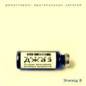 Музыка Джаз von Various Artists