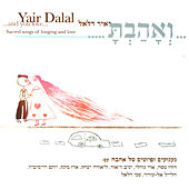 And You Love by Yair Dalal