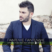 Padelis Padelidis (Παντελής Παντελίδης):