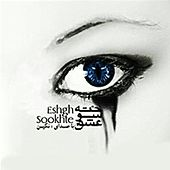 Eshgh Sookheh (Persian Music) by Negin