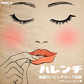 Sexy Halenchi Rock Story - Coquettish Beat by Various Artists
