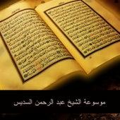 موسوعة الشيخ عبد الرحمن السديس 15 van Abdul Rahman Al Sudais