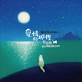 Music Storybook - Love Castle by Jolin Tsai