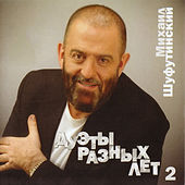 Дуэты разных лет 2 ( Duos of the different years Part II ) by Михаил Шуфутинский (Mikhail Shufutinsky)