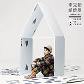 House Of Cards von Hacken Lee