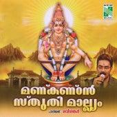 Manikandan Sthuthi Maalyam von Various Artists