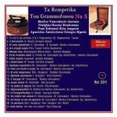 Ta Rempetika Tou Grammofonou, Νο. 5 by Various Artists