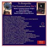 Ta Rempetika Tou Grammofonou, Νο. 3 by Various Artists