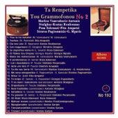 Ta Rempetika Tou Grammofonou, Νο. 2 by Various Artists