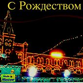 C Рождеством by Various Artists