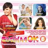 Svezhachok, vol. 8 (Ukrainskie muzykal'nye novosti) by Various Artists
