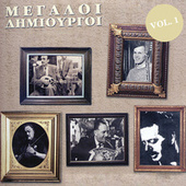 Megaloi Dimiourgoi Vol.1 by Various Artists