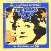 Ta Elafra Tou '60,Vol.1 - Greek Easy Listening Songs Of The 60s,Vol.1 by Various Artists