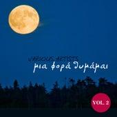 Mia Fora Thymamai Vol.2 (Μια Φορά Θυμάμαι Vol. 2) by Various Artists