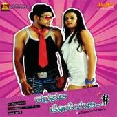 Kansali Jyotheyali (Original Motion Picture Soundtrack) de Various Artists