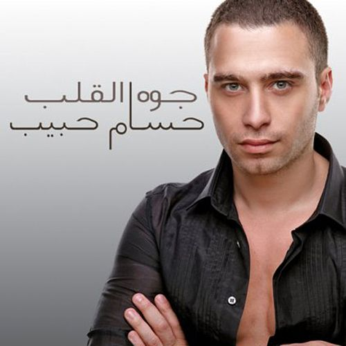 hossam habib gowa el alb