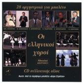 28 Ellinikoi Xoroi by Various Artists