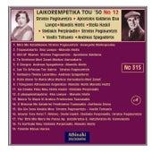 Ta LaikoRempetika Tou 50, No. 12 by Various Artists