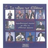 Ta Taksimia Ton Ellinon by Various Artists