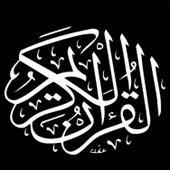 القران الكريم - جزء 1 by عبد الباسط عبد الصمد