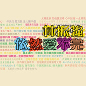 Lin Zhen Qiang Yi Ran Ai Bu Wan by Various Artists
