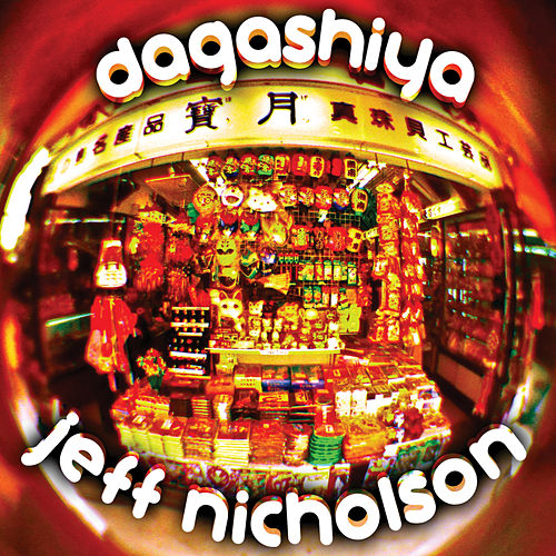 Dagashiya by Jeff Nicholson