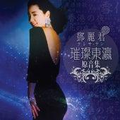 Deng Li Jun Cui Can Dong Ying Yuan Yin Ji de Teresa Teng